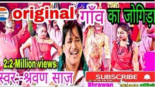 Shrawan Saaz Official का Original गांव का देहाती  जोगिड़ा || स्वर:- श्रवण साज़