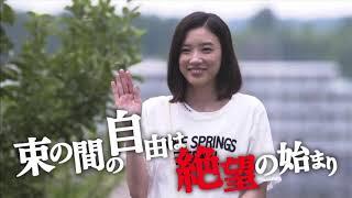 今田美桜僕たちがやりました