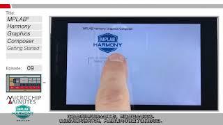 Microchip Technology - मुफ्त ऑनलाइन वीडियो