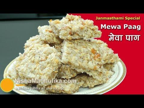 Mewa Pag | Dry Fruits Paag | पंचमेवा पाग । Panchmewa Paag