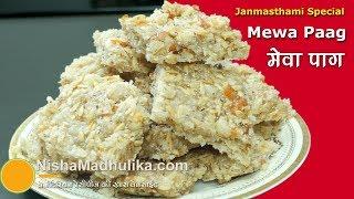 Mewa Pag   Dry Fruits Paag   पंचमेवा पाग । Panchmewa Paag