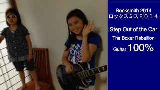 ROCKSMITHAudrey (11) Plays Guitar - Step Out of the Car - The Boxer Rebellion - 100% ロックスミス