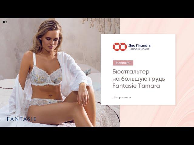 Видео Бюстгальтер FANTASIE TAMARA 6862, Белый с цветами