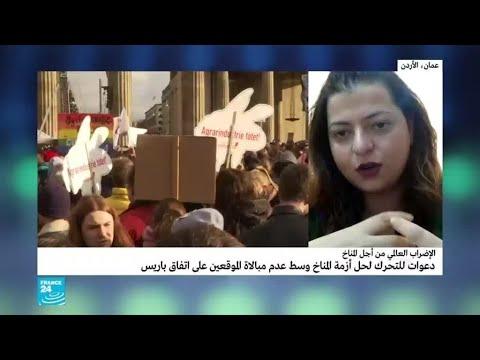 العرب اليوم - شاهد: إضراب عالمي لمناخ أفضل ودعوات للتحرك لحل الأزمة