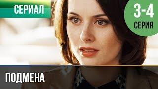 ▶️ Подмена 3 и 4 серия - Мелодрама | Фильмы и сериалы - Русские мелодрамы