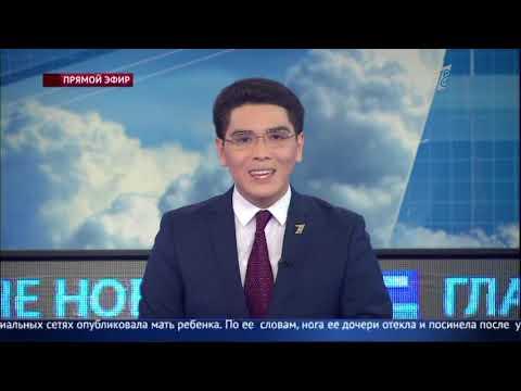 Главные новости. Выпуск от 14.01.2019 видео