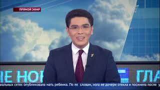 Главные новости. Выпуск от 14.01.2019