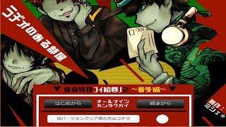 #3ラヂオのある部屋実況奇奇怪怪コイ絵巻ノ2番外編をプレイ!!