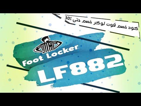 طريقة الشراء من فوت لوكر - Foot Locker بالفيديو