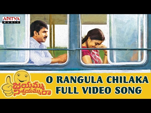O Rangula Chilaka Full Video Song | Jayammu Nischayammu Raa Movie Songs