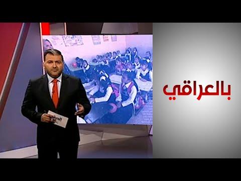 شاهد بالفيديو.. بالعراقي - توصيات بعثة الأمم المتحدة من أجل دعم التعليم في العراق