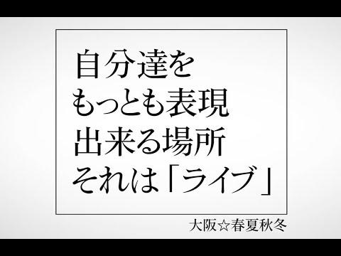 大阪☆春夏秋冬 / 2019.5.25ワンマンライブTrailer-Version1-