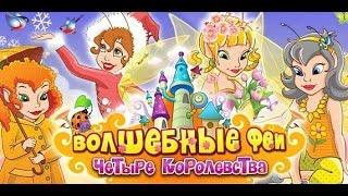 Волшебные феи - Хрустальное королевство.Мультфильм для детей.