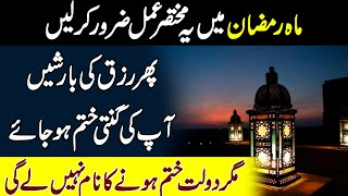 Powerful Wazifa For Hajat in Ramadan