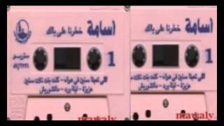 Osama - Gaylek Ya Madina / أسامة - جايلك يامدينه تحميل MP3