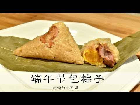 鲜肉咸蛋黄粽子 Traditional Chinese Rice Dumplings (Zongzi) | 约翰的小厨房