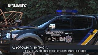 Випуск новин на ПравдаТут за 13.06.19 (20:30)