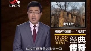 """20131223 经典传奇   揭秘中国第一""""鬼村"""""""
