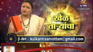 ZEE24TAAS Vrusabh Weekly Bhavishya 02 Feb 2014