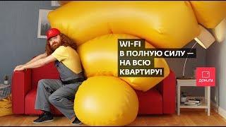Интернет везде с новыми Wi-Fi роутерами Дом.ru!