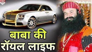 Baba Ram Rahim की Luxury Life में 700 एकड़ जमीन, luxury Car और Case भी है