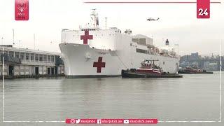 مستشفى عسكري عائم بألف غرفة يهب لنجدة نيويورك من براثن كورونا