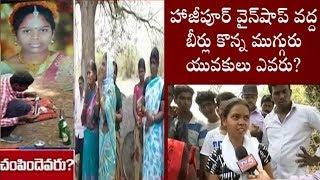 శ్రావణిని హత్యాచారం చేసి దారుణంగా చంపిందెవరు..? | Sravani Case Latest Updates | TV5 News