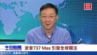今日話題 - 波音737 Max 引發全球關注