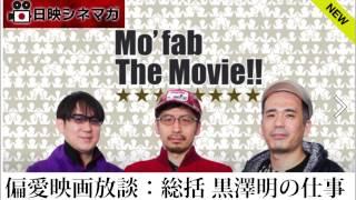 日映シネマガ偏愛映画放談「総括黒澤明の仕事」編
