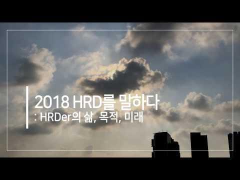 [HRD를 말하다 #1] HRDer의 삶, 목적, 미래