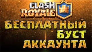 Бесплатный буст аккаунтов в Clash Royale. Конкурс! Игровые Тонкости