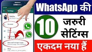 WhatsApp की 10 जरूरी सेटिंग्स | 10 WhatsApp Important Features | WhatsApp Tricks 2020 | In HINDI