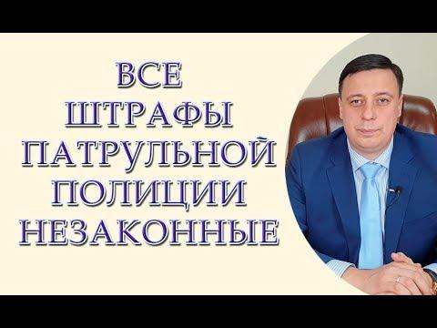 Все штрафы патрульной полиции незаконные. Решение Конституционного Суда Украины