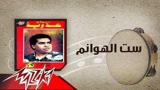 مازيكا Set El Hawanem - Ahmed Adaweya ست الهوانم - احمد عدوية تحميل MP3