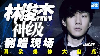 "The original singer is ""crazy"" JJ Lin God level cover scene / Zhejiang Satellite TV official HD /"