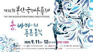 '제16회 부산국제무용제' 온라인상영 1부 (2020.9.11)