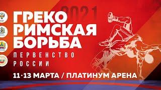 Первенство России по греко-римской борьбе. Финалы 12 марта