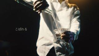 GRAPEVINE – こぼれる (Music Video)