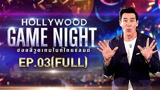 HOLLYWOOD GAME NIGHT THAILAND S.2 | EP.3 [FULL] บอย,ไอซ์,เกรท VS อาเล็ก,ชิปปี้,แพท | 8 ก.ย. 61
