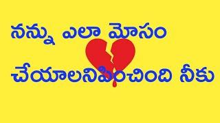 నాలాంటి లవ్ ఫెయిల్యూర్ మిగులుతున్నారు // LOVE failure whatsapp status // MN NANI CREATIVE