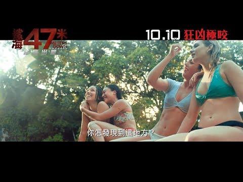 鯊海47米:狂鯊出籠電影海報