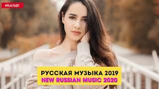 Русская Музыка 2019 🔥 Новинки Хиты 🔥 New Russian Music Mix - Новый клип 2020