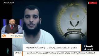 السيد محمد عمر بعيو | صمت النائب العام عن قضية الشيخ نادر