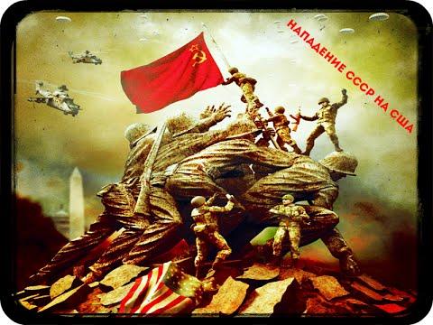 , title : 'Нападение СССР на США.'