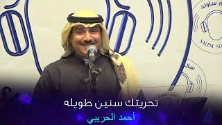 تحميل اغاني فديو   أحمد الحريبي - تحريتك MP3