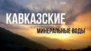 Кавказские Минеральные Воды: Кисловодск, Пятигорск, Карачаево-Черкесия