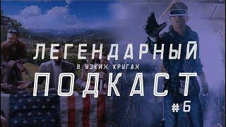ЛЕГЕНДАРНЫЙ ПОДКАСТ #6 - Нытье, тоска, фильмы
