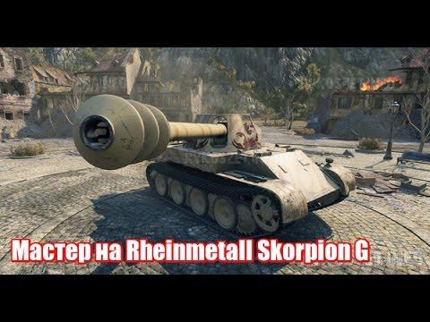 Мастер на Rheinmetall Skorpion G