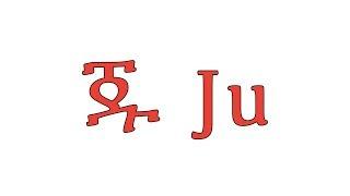 Download Ethiopian language Amharic alphabet ጀ Je ጁ Ju ጂ