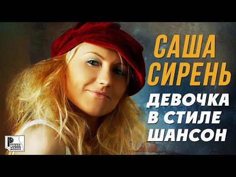 Саша Сирень - Девочка в стиле шансон (Альбом 2005) | Русский Шансон